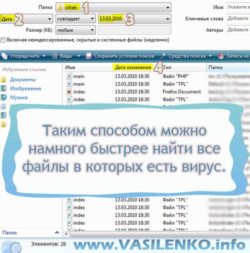 Как найти вирус на сайте во всех файлах