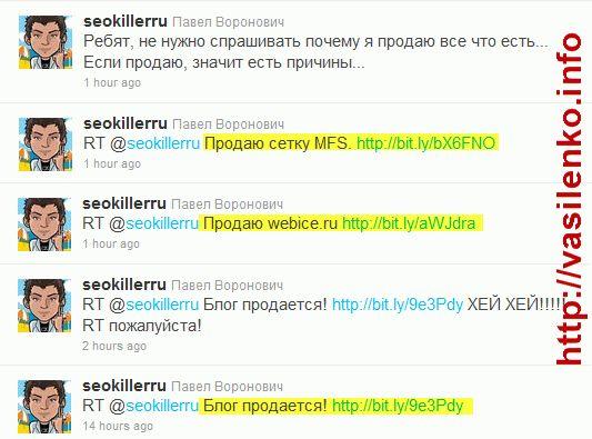 Продажа сайтов Павла Воронина пиар?