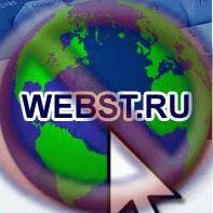 Унылое гавно WebST.ru