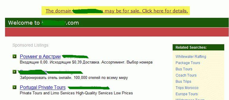 Как я хотел домен купить