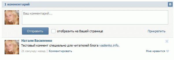 Тест комментов вконтакте