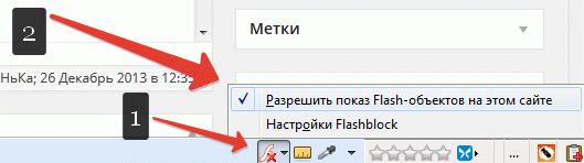 произошел крах плагина Adobe Flash Firefox - фото 6