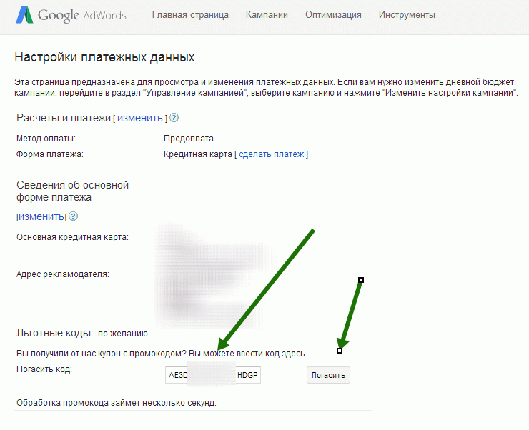 Яндекс директ промокод 2014 бесплатно remarketing using google adwords