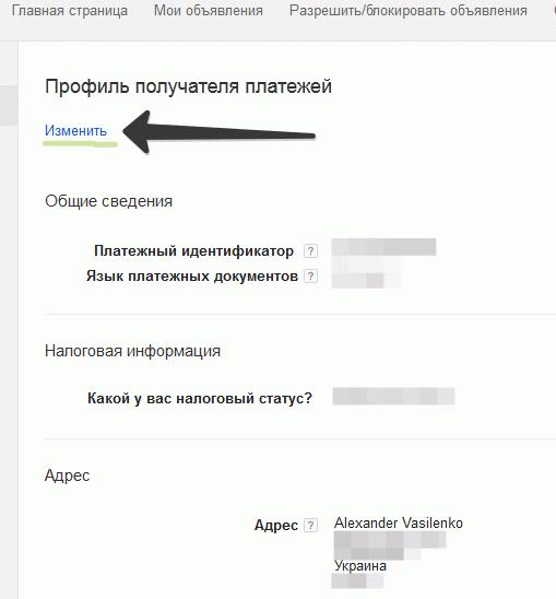 Изменить платежный адрес в Google Adsesne