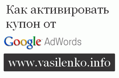 Активируем купон от Google Adwords