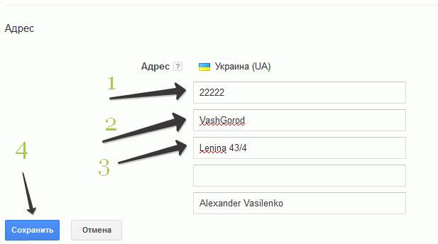 Новый адрес в Adsense