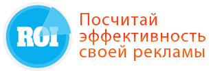 Калькулятор ROI для PPC и Media