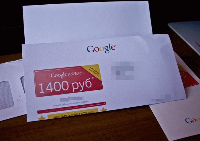 Купоны на google adwords пароль доступа программу директ24 отличаться пароля профиль яндекс директ 6