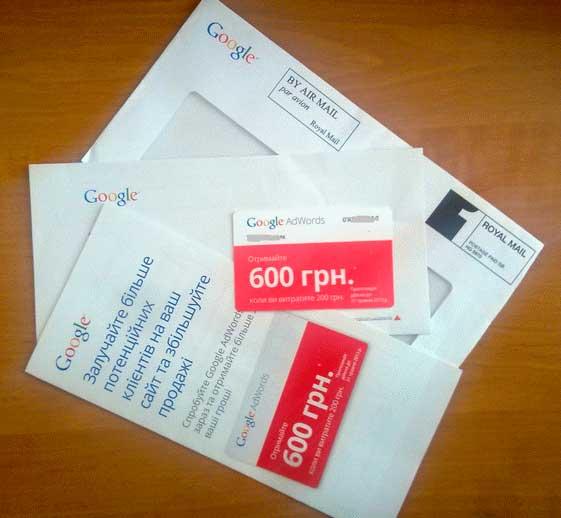 Украинский купон Google